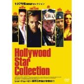 ハリウッドスターコレクション<期間生産限定盤>