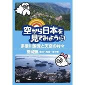 伊武雅刀/空から日本を見てみよう 15 多摩川源流と天空の村々/宮城県 仙台~松島~鳴子峡 [PCBE-11955]