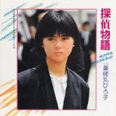 加藤和彦/探偵物語 オリジナル・サウンドトラック [TOCT-11600]
