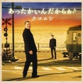 あったかいんだからぁ♪ [CD+DVD]<初回限定盤>