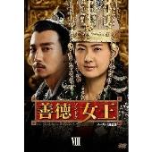 イ・ヨウォン/善徳女王 DVD-BOX VIII  [PCBG-61468]