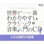 世界で一番わかりやすいクラシック音楽入門のCD Vol.5 近現代の音楽 [COCQ-84960]