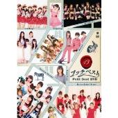 モーニング娘。/プッチベスト 13 DVD [EPBE-5453]