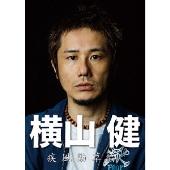 横山健-疾風勁草編- [DVD+CD]