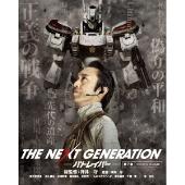 THE NEXT GENERATION-パトレイバー- 第7章