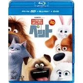ペット [3D+ブルーレイ+DVDセット マックスぬいぐるみ付きスペシャルパック]<数量限定生産版>