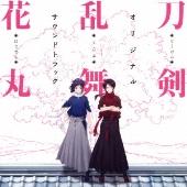 『刀剣乱舞-花丸-』オリジナル・サウンドトラック