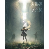 NieR Music Concert Blu-ray ≪人形達ノ記憶≫
