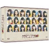 全力!欅坂46バラエティー KEYABINGO!2 Blu-ray BOX