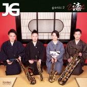 genic 2 漆 Urushi