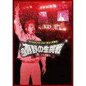 ゲームセンターCX 15th感謝祭 有野の生挑戦 リベンジ七番勝負 [Blu-ray Disc+DVD]