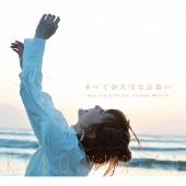 すべてが大切な出会い~Meeting with you creates myself~ [CD+Blu-ray Disc]<初回限定盤>