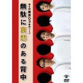 東京03/第6回東京03単独ライブ「無駄に哀愁のある背中」 [VIBZ-5076]