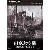 NHKスペシャル 東京大空襲 583枚の未公開写真 [NSDS-17532]
