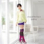 吉木りさ/ボカロがライバル☆ [CD+DVD] [COZA-707]