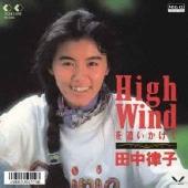 田中律子/High-windを追いかけて [MEGFL-1029]