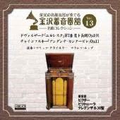 フリッツ・クライスラー/金沢蓄音器館 Vol.13 ドヴォルザーク:「ユモレスク」/チャイコフスキー:「アンダンテ・カンタービレ」 [MSCM-10014]