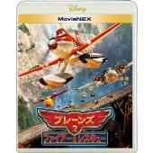 プレーンズ2/ファイアー&レスキュー MovieNEX [Blu-ray Disc+DVD]