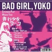 非行少女ヨーコ e.p.<限定盤>