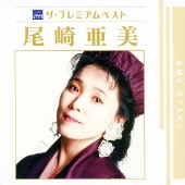 尾崎亜美/ザ プレミアムベスト 尾崎亜美 [PCCA-03832]