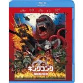 キングコング:髑髏島の巨神 ブルーレイ&DVDセット(2枚組/デジタルコピー付)<初回仕様版>