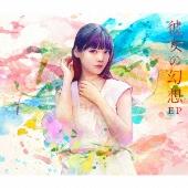 彼女の幻想 EP [CD+DVD]<初回限定盤>