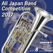 全日本吹奏楽コンクール2017 Vol.8 高等学校編III