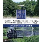 列車紀行 美しき日本 甲信越・東海