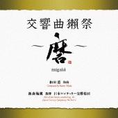 和田薫:交響曲獺祭 ~磨migaki~