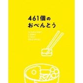 461個のおべんとう 豪華版 [Blu-ray Disc+DVD]
