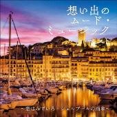 想い出の ムード・ミュージック ベスト~恋はみずいろ・シェルブールの雨傘~