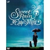 金城武/Sweet Rain 死神の精度 コレクターズ・エディション(2枚組) [VPBT-13147]