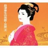 島津亜矢/島津亜矢の男歌・女歌II [TECE-50964]