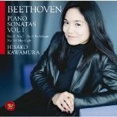 ベートーヴェン: ピアノ・ソナタ集1 悲愴&月光