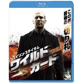 ワイルドカード [Blu-ray Disc+DVD]<初回限定生産版>
