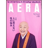 AERA 2018年5月28日号