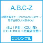 終電を超えて~Christmas Night~/忘年会!BOU!NEN!KAI! (BU ! REI ! KOU !盤) [CD+DVD]<初回限定盤>