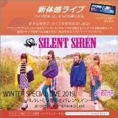 新体感ライブ SILENT SIREN WINTER SPECIAL LIVE 2019 ~もういくつ寝るとバレンタイン~