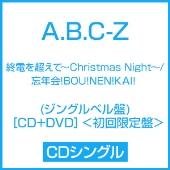 終電を超えて~Christmas Night~/忘年会!BOU!NEN!KAI! (ジングルベル盤) [CD+DVD]<初回限定盤>