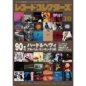 レコード・コレクターズ 2021年10月号