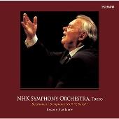 ベートーヴェン: 交響曲第9番ニ短調Op.125「合唱つき」