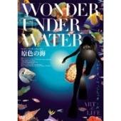 ワンダー・アンダー・ウォーター/原色の海 [OPSD-S869]