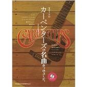 Carpenters/カーペンターズの名曲あつめました。 ギター・ソロ [BOOK+CD] [9784401144792]
