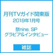 月刊TVガイド関東版 2019年1月号
