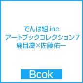 でんぱ組.inc アートブックコレクション 7 鹿目凜×佐藤佑一