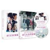 ぼくたちの家族 特別版 [Blu-ray Disc+DVD]