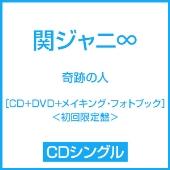 奇跡の人 [CD+DVD+メイキング・フォトブック]<初回限定盤>