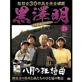 黒澤明 DVDコレクション 25号 2018年12月30日号 [MAGAZINE+DVD]