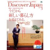 Discover Japan 2018年3月号