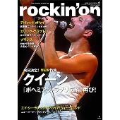 rockin'on 2019年6月号